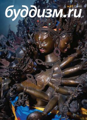 Буддизм.ru №27 (2016) Foto №1