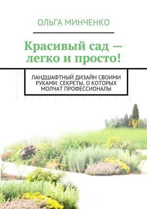 Красивый сад – легко и просто! Ландшафтный дизайн своими руками. Секреты, о которых молчат профессионалы Foto №1
