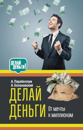 Делай деньги: от мечты к миллионам Foto №1