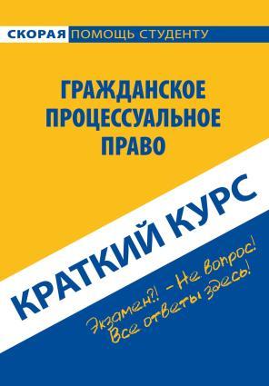 Гражданское процессуальное право. Краткий курс photo №1