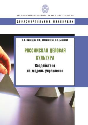Российская деловая культура. Воздействие на модель управления photo №1