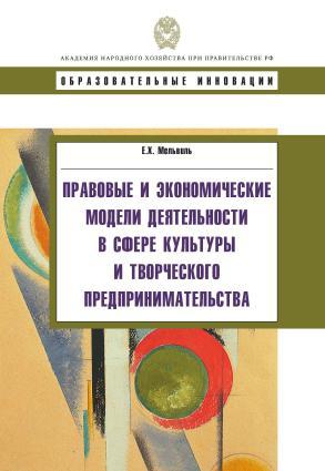 Правовые и экономические модели деятельности в сфере культуры и творческого предпринимательства photo №1