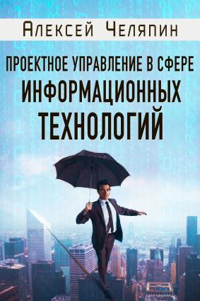 Проектное управление в сфере информационных технологий photo №1
