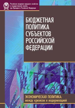 Бюджетная политика субъектов Российской Федерации photo №1