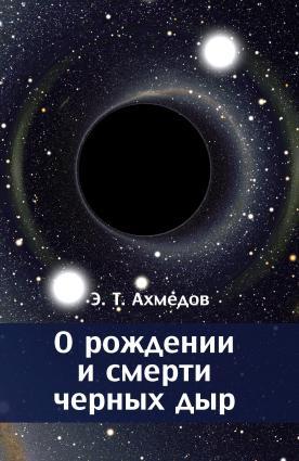 О рождении и смерти черных дыр Foto №1