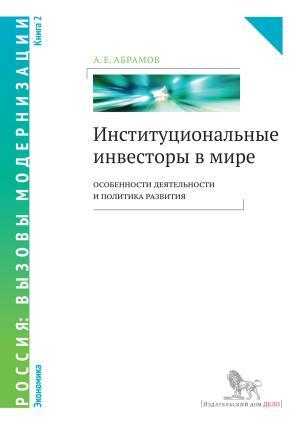 Институциональные инвесторы в мире: особенности деятельности и политика развития. Книга 2 photo №1