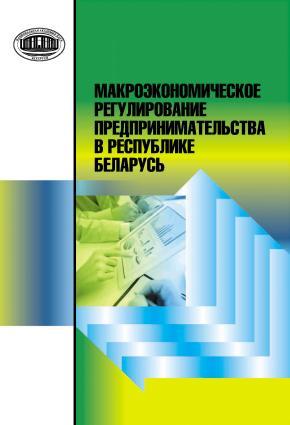 Макроэкономическое регулирование предпринимательства в Республике Беларусь photo №1