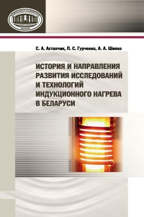 История и направления развития исследований и технологий индукционного нагрева в Беларуси Foto №1