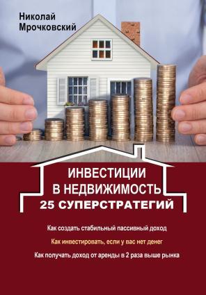 Инвестиции в недвижимость. 25 суперстратегий photo №1