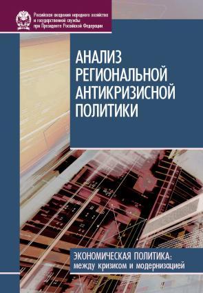 Анализ региональной антикризисной политики photo №1