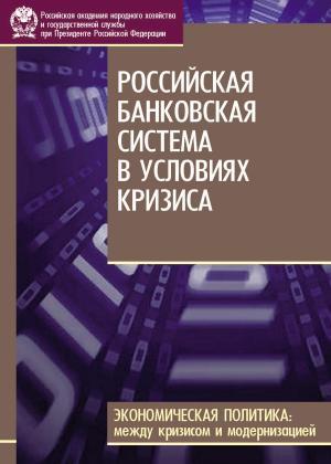 Российская банковская система в условиях кризиса photo №1