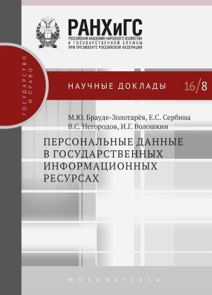 Персональные данные в государственных информационных ресурсах Foto №1