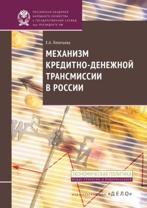 Механизм кредитно-денежной трансмиссии в России photo №1