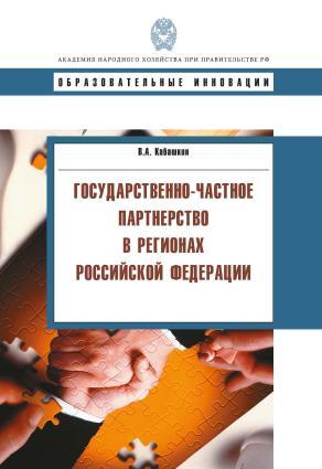 Государственно-частное партнерство в регионах Российской Федерации photo №1