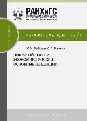 Нефтяной сектор экономики России: основные тенденции Foto №1