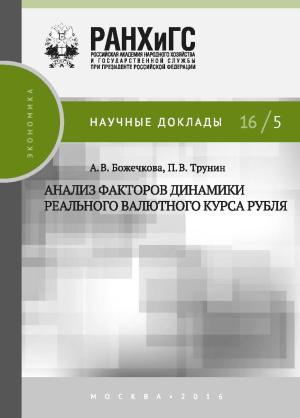 Анализ факторов динамики реального валютного курса рубля Foto №1