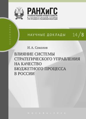 Влияние системы стратегического управления на качество бюджетного процесса в России photo №1