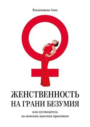 Женственность на грани безумия. или путеводитель по женским даосским практикам photo №1