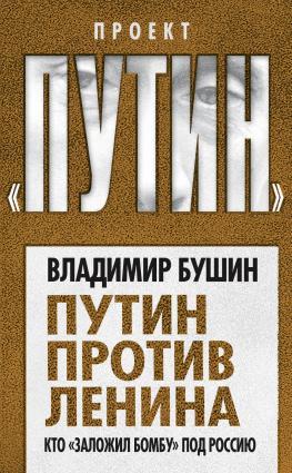 Путин против Ленина. Кто «заложил бомбу» под Россию Foto №1