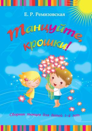 Танцуйте, крошки! Сборник танцев для детей 1-4 лет photo №1