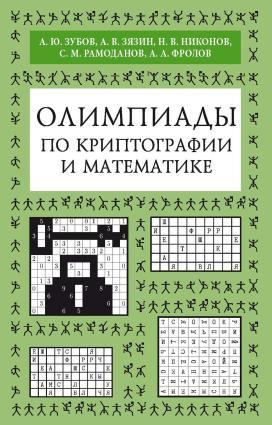Олимпиады по криптографии и математике Foto №1