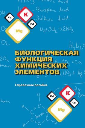 Биологическая функция химических элементов. Справочное пособие