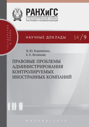 Правовые проблемы администрирования контролируемых иностранных компаний Foto №1