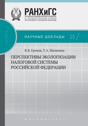 Перспективы экологизации налоговой системы Российской Федерации Foto №1