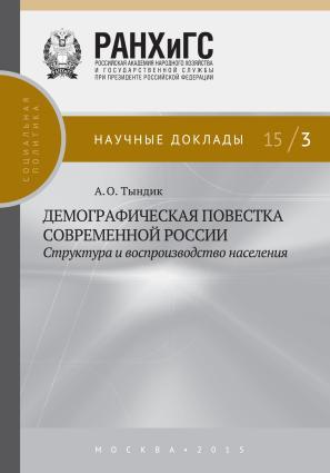 Демографическая повестка современной России: структура и воспроизводство населения Foto №1