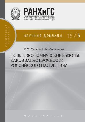 Новые экономические вызовы: каков запас прочности российского населения? Foto №1