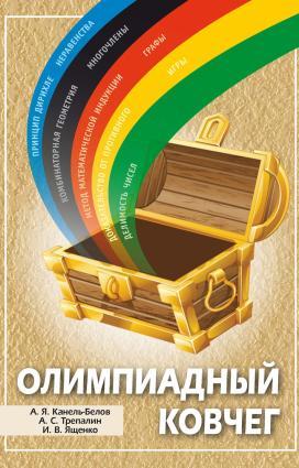 Олимпиадный ковчег Foto №1