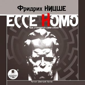 Ecce Homo. Kak stanovyatsya sami soboyu