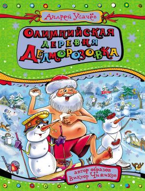 Олимпийская деревня Дедморозовка Foto №1