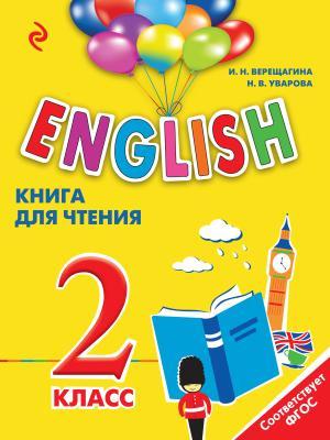English. 2 класс. Книга для чтения Foto №1