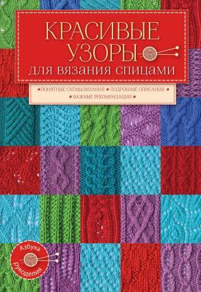 Красивые узоры для вязания спицами photo №1