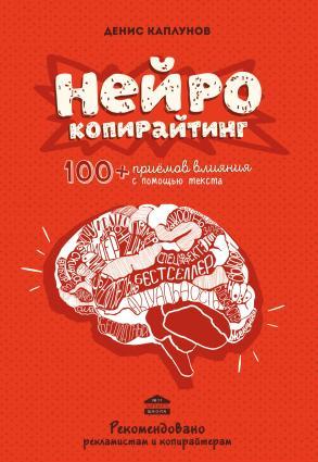 Нейрокопирайтинг. 100 приёмов влияния с помощью текста Foto №1