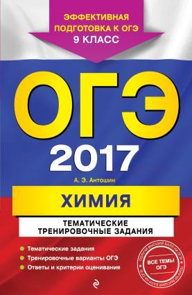 ОГЭ-2017. Химия. Тематические тренировочные задания. 9 класс photo №1