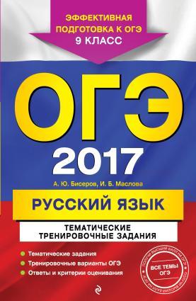 ОГЭ-2017. Русский язык. Тематические тренировочные задания. 9 класс photo №1