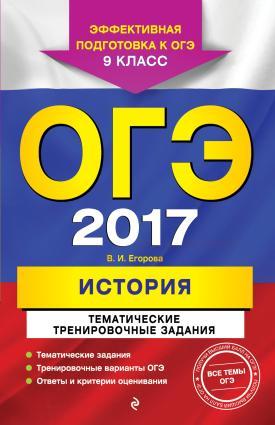 ОГЭ-2017. История. Тематические тренировочные задания. 9 класс photo №1