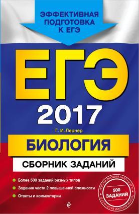 ЕГЭ-2017. Биология. Сборник заданий photo №1