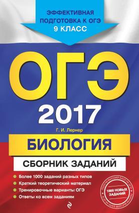 ОГЭ-2017. Биология. Сборник заданий. 9 класс photo №1