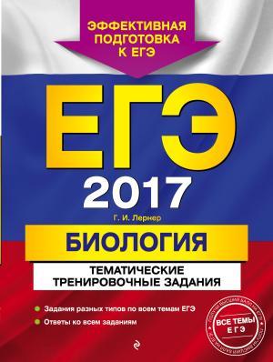 ЕГЭ-2017. Биология. Тематические тренировочные задания photo №1