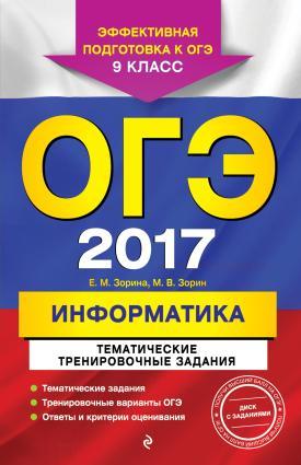 ОГЭ-2017. Информатика. Тематические тренировочные задания. 9 класс photo №1