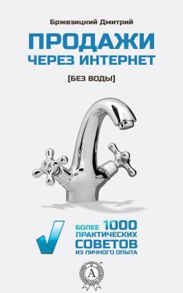 Продажи через интернет без воды photo №1