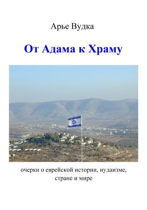 От Адама к Храму photo №1