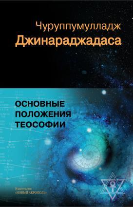 Основные положения теософии Foto №1