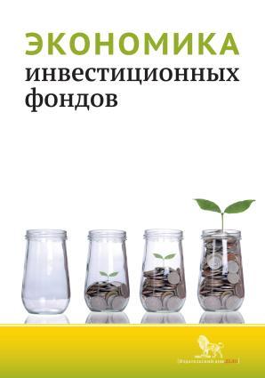 Экономика инвестиционных фондов photo №1