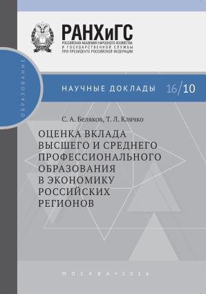 Оценка вклада высшего и среднего профессионального образования в экономику российских регионов Foto №1
