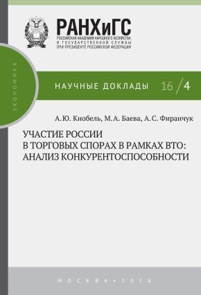 Участие России в торговых спорах в рамках ВТО: анализ конкурентоспособности Foto №1