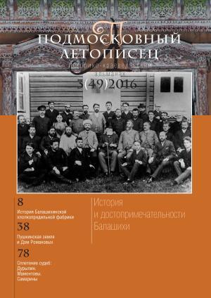 Подмосковный летописец № 3 (49) 2016 Foto №1
